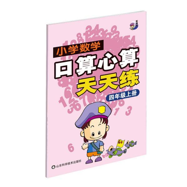 小学数学口算心算天天练(四年级上册 新课标)
