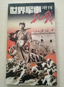 世界军事增刊-抗战
