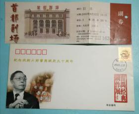 纪念封曹禺诞辰九十周年并附原北京人艺日出门票
