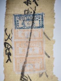 税单税票,安徽省阜阳市太合县原墙镇,太和原墙集百货业售货证5000元X1+1000元X3,