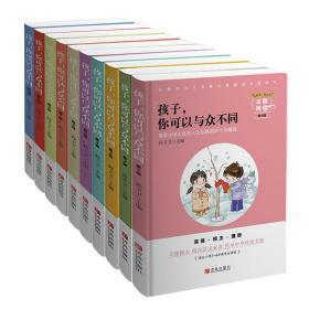 《孩子,你可以与众不同》主题阅读丛书 《孩子,你可以与众不同》编委会 正版图书
