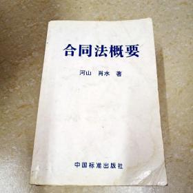 DI2132359 合同法概要(有污漬)