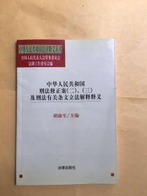 中华人民共和国刑法修正案(二)、(三)及刑法有关条文立法解释释义