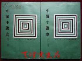 中国小说史(全四册 平装本)