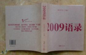 2009语录