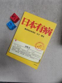 日本有病:解剖我们的邻居、对手、朋友