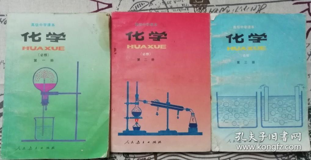 八零后九十年代高中化学课本全套3册合售