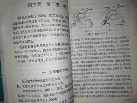 高中物理课本甲种本全套3册合售