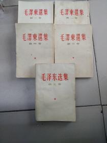 毛泽东选集 1--5卷全 第1 2 3 4 5卷 全五卷