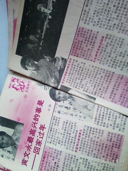 黃文永新加坡雜志報道