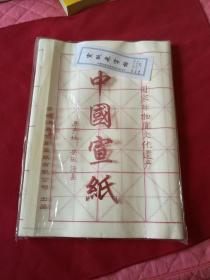 【中国宣纸】宣纸米字格,72*34厘米(米字格规格7.5*7.5厘米)50张合售原包装袋【四包合售,共计200张】