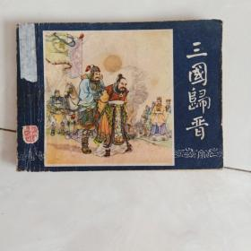 《三国归晋》(三国演义之48)1979年2版。
