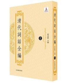清代词话全编(32开精装 全二十册 原箱装)