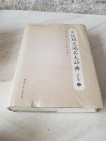 中国历史地名大辞典(上册)—增订本