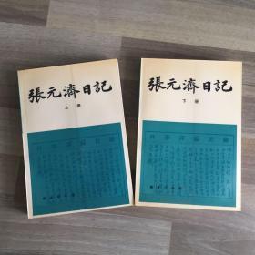 张元济日记(上下册全,1981年一版一印,私藏近全新自然旧)