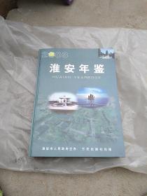 淮安年鉴.2003