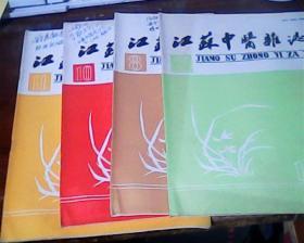 江苏中医杂志1987.7.8..11  3本合售