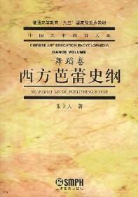 西方芭蕾史纲 朱立人 上海音乐出版社