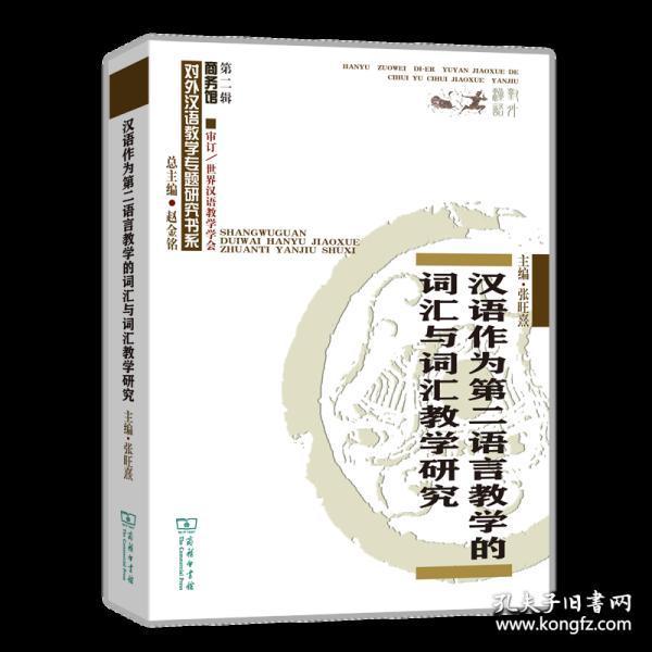 汉语作为第二语言教学的词汇与词汇教学研究/对外汉语教学研究专题书系
