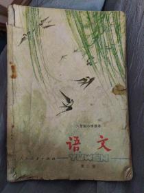 六年制语文第二册
