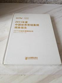 2011年度中国体育营销案例调查报告