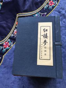 袖珍版线装书(红楼梦)