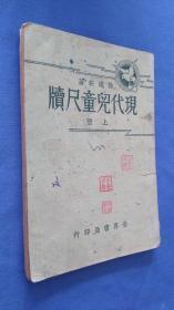 现代儿童尺牍 上册    徐邃轩编著