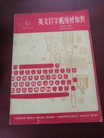 英文打字机维修知识