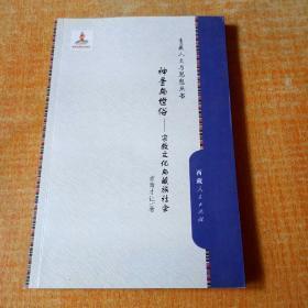 神圣与世俗 : 宗教文化与藏族社会