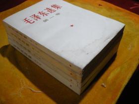 好品;普通版白皮本《毛泽东选集》1--4册,