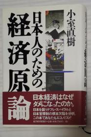 日文原版书 日本人のための経済原论  小室直树/著 东洋経済新报社
