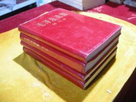 好品;红塑料红皮版软精装《毛泽东选集》1--4册,,