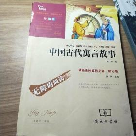 中国古代寓言故事 /闻钟 商务印书馆