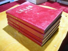 好品;红塑料红皮版软精装《毛泽东选集》1--4册