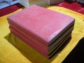 好品;红塑料红皮软精装《毛泽东选集》1--4册