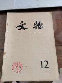 文物月刊(1983年第12期)