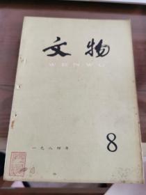 文物月刊(1984年第8期)