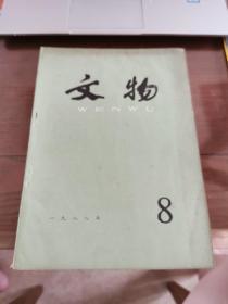 文物月刊(1988年第8期)