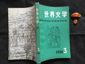 世界文学1980年第3期