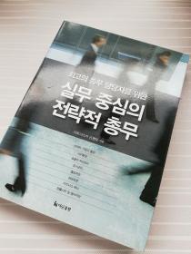 【韩语原版】首席执行官业务中心战略性总务