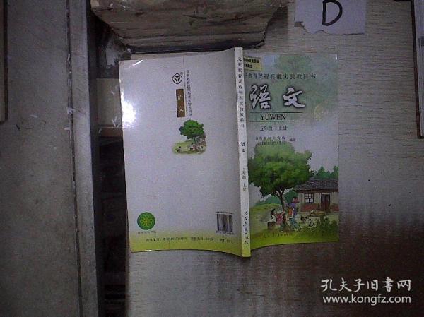 语文(五年级)(上册)-义务教育课程标准实验教科书