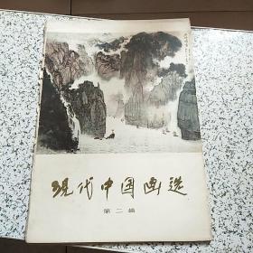 现代中国画选 第二辑