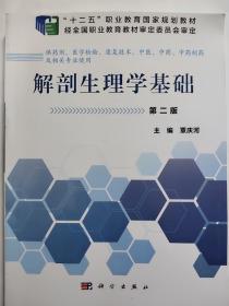 解剖生理学基础(第2版 供药剂、医学检验、康复技术、中医、中药、中药制药及相关专业使用)