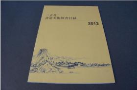 《二玄社书道美术图书目录》 二玄社   2013年
