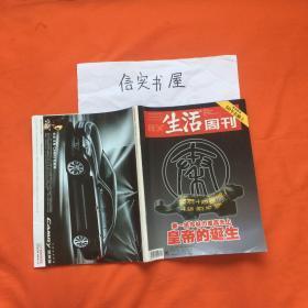 三联生活周刊2007年第8期