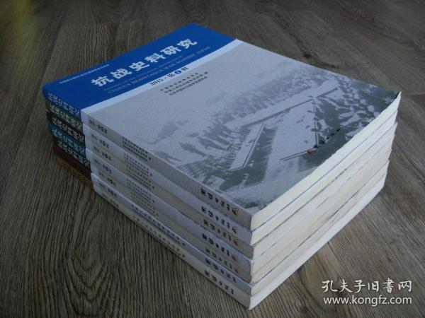 抗战史料研究 总第1.2.3.4.5.7.9辑 七册合售