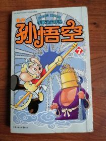 我的孙悟空 第7卷