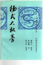 杨式太极拳.中华武术文库、拳械部、拳术类