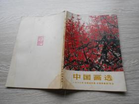 中国画选:1973年《全国连环画、中国画展览》作品