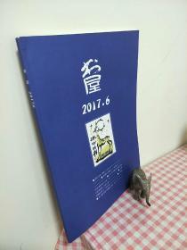 书屋 杂志 2017 6
